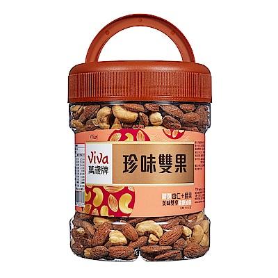 萬歲牌 珍味雙果(520g)