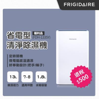 富及第Frigidaire 13L 省電型清淨除濕機 FDH-1335Y 福利品
