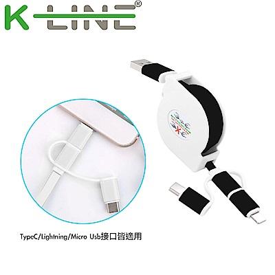K-line Type-C/Lightning/Micro usb快充伸縮線/充電傳輸線