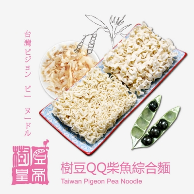 樹豆皇帝‧樹豆QQ柴魚綜合麵(六入/袋)