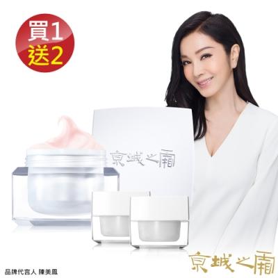 京城之霜牛爾 買1送2 超激光束美白精華霜+小美白精華霜4.7gx2