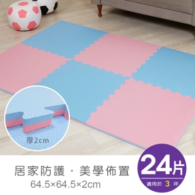 【APG】舒芙蕾64*64*2cm雙色地墊-多色可選一包24片附贈48邊條(適用3坪)