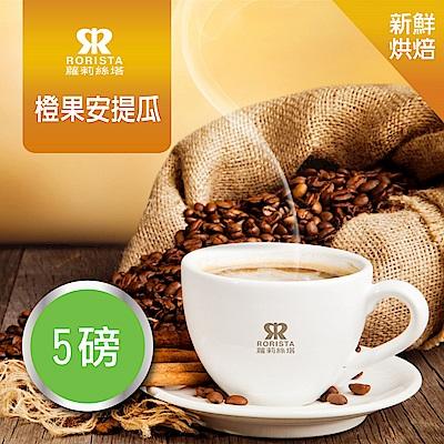 【RORISTA】橙果安提瓜_綜合咖啡豆-新鮮烘焙(5磅)