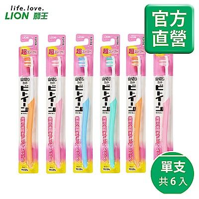 日本獅王LION 臼齒深潔牙刷-超小頭 13gX6入組