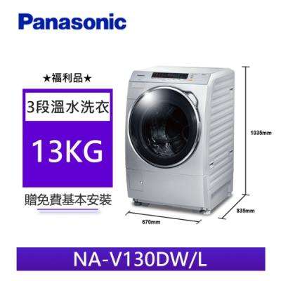 [福利品] Panasonic國際牌 13公斤 變頻滾筒洗衣機 溫泡洗 NA-V130DW/L