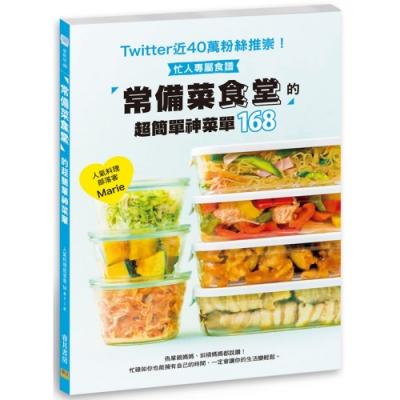 「常備菜食堂」的超簡單神菜單168:Twitter近40萬粉絲推崇!忙人專屬食譜