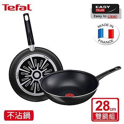 【雙鍋組合】Tefal法國特福 首選系列28CM(平底鍋+炒鍋)(快)