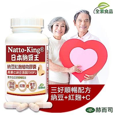赫而司 NattoKing納豆王納豆紅麴植物膠囊(100顆/罐)