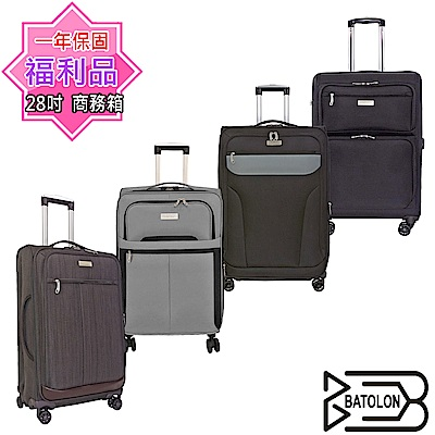 (福利品 28吋)  混款商務箱/行李箱/旅行箱