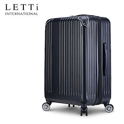 LETTi 時光拼圖 20吋漸消紋可加大行李箱(太空黑)
