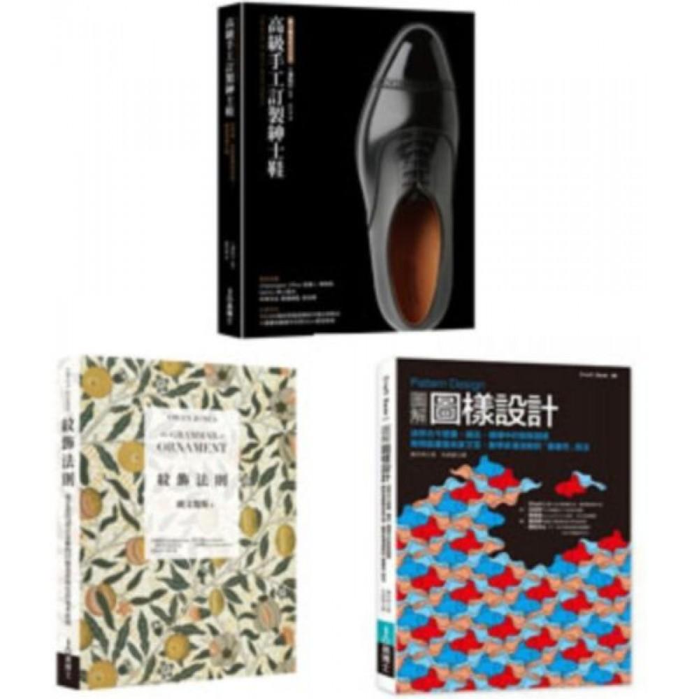 高級皮鞋工藝及紋飾圖樣法則經典套書