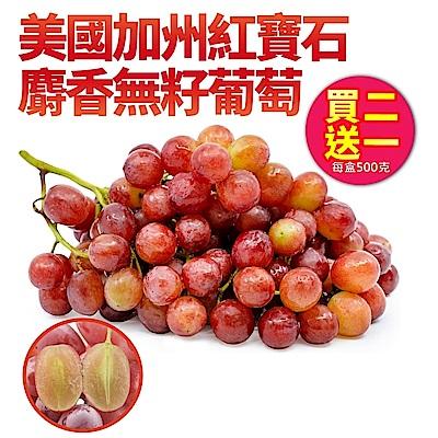 【天天果園】美國加州紅寶石麝香無籽葡萄(500g) x3盒