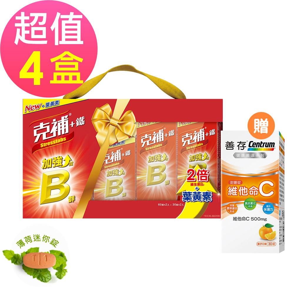 【克補鐵】B群加強錠禮盒x4盒(共720錠)+善存維他命C甜嚼錠30錠
