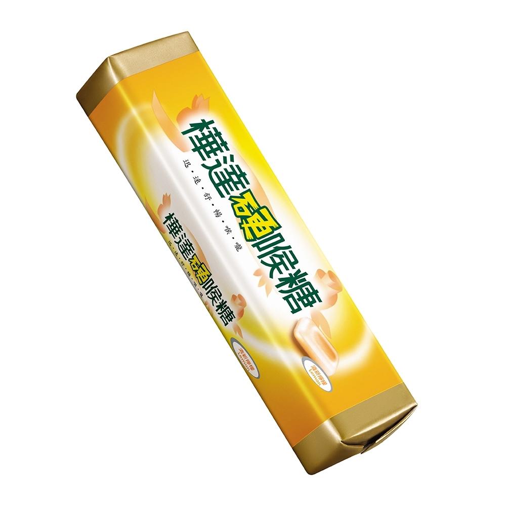 樺達硬喉糖-清新檸檬口味 10顆