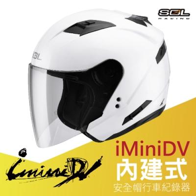 【iMiniDV】SOL+DV SO-7 素色 內建式 安全帽 行車紀錄器/素白