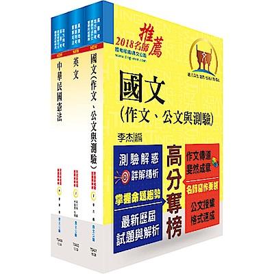 專利商標審查人員二等共同科目套書(贈題庫網帳號1組)