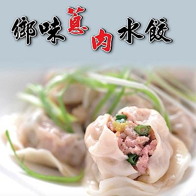 SP 鄉味 經典蔥肉+泡菜水餃任選100顆(含運)