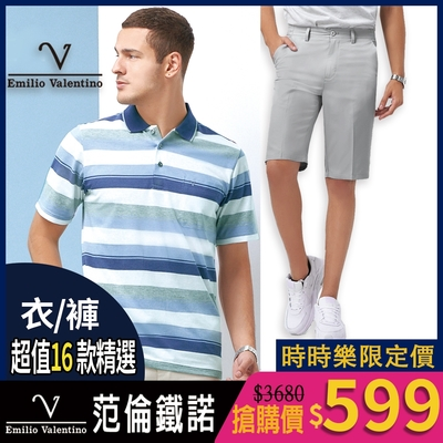 【時時樂限定】Emilio Valentino范倫鐵諾衣褲16款超值熱銷精選
