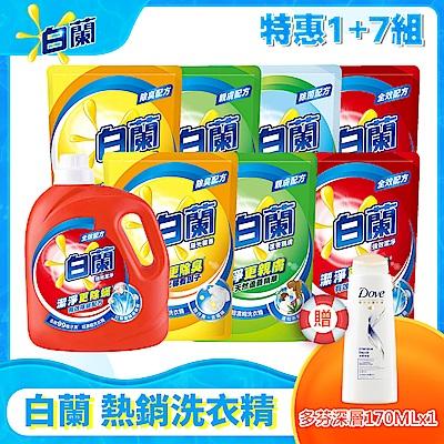 【贈多芬洗髮170mlx1】白蘭 洗衣精1+7(2.7kgx1+1.6kgx7)