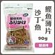 藤澤-鰹魚薄片+沙丁魚 90g-愛貓用(四入組) product thumbnail 1