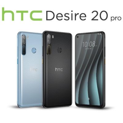 HTC Desire 20pro (6G/128G) 6.5吋四鏡頭智慧機