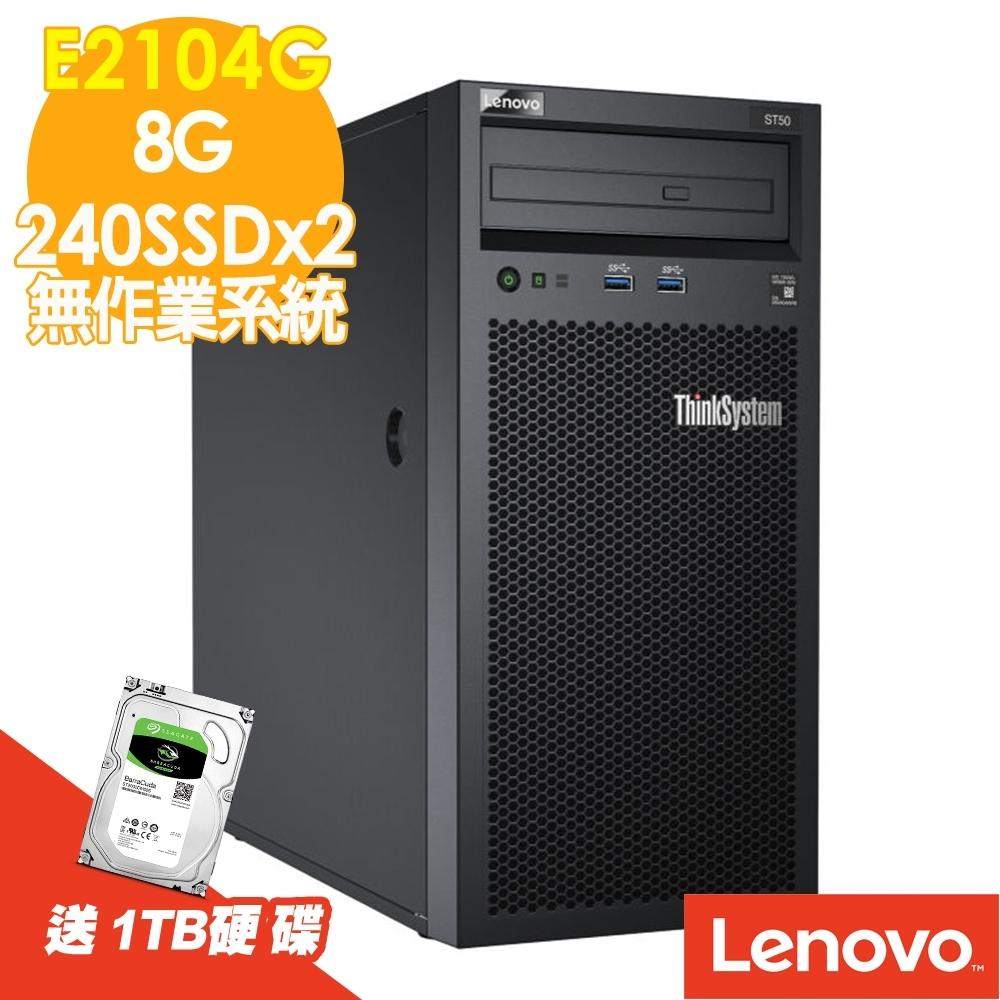 LENOVO ST50伺服器 E2104G/8G/240SSDx2/送1T硬碟