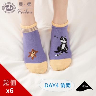 貝柔貓日記萊卡船型襪-偷閒(6雙組)
