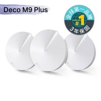 TP-Link Deco M9 Plus Mesh 無線三頻網路wifi分享系統網狀路由器(3入)