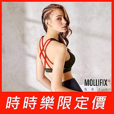 [時時樂限定] Mollifix經典運動內衣均一價$618
