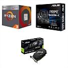 AMD R3 2200G +華碩 B450M主機板+華碩 GTX1050Ti顯示卡 組合