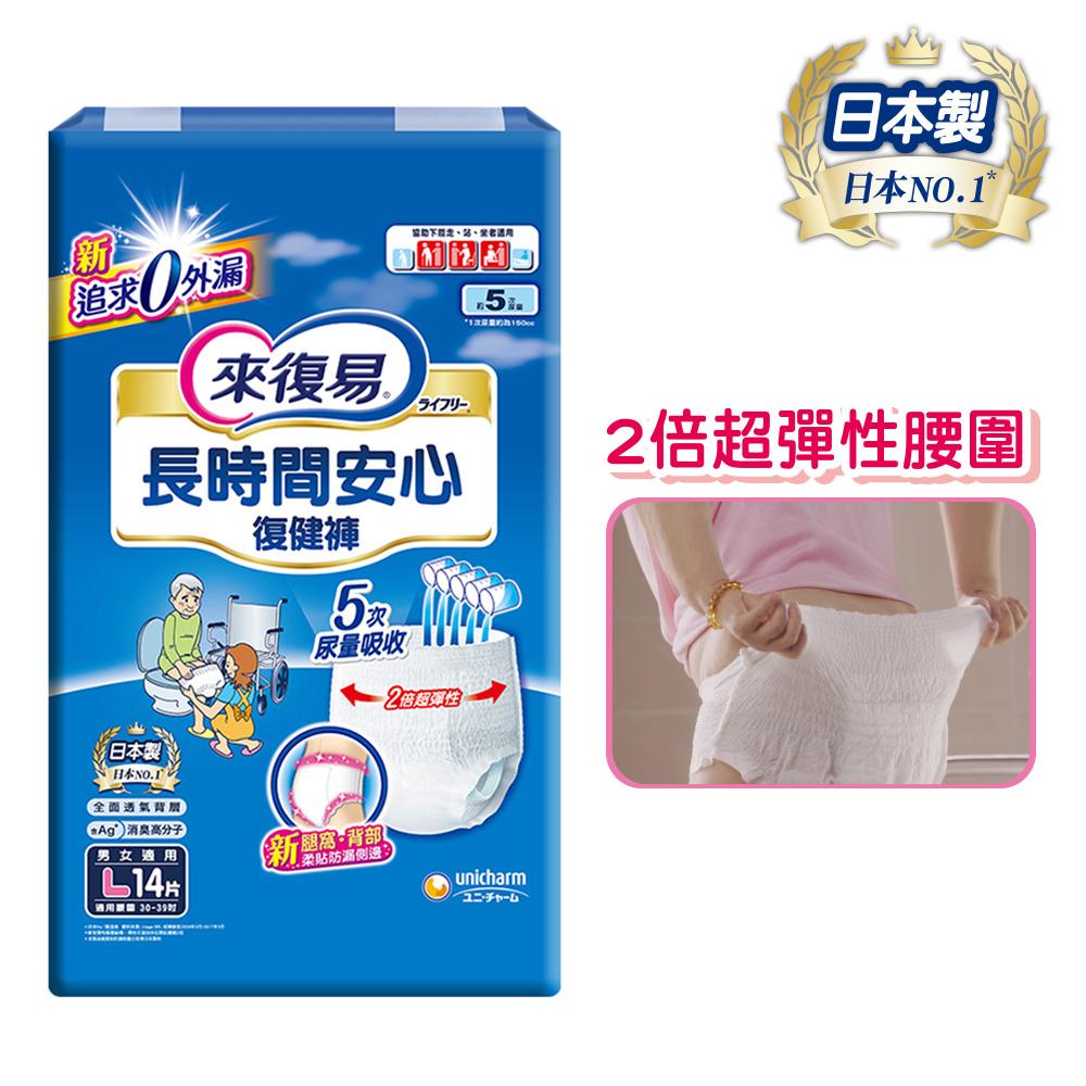 來復易 長時間安心復健褲(L)(14片x4包/箱)-成人紙尿褲