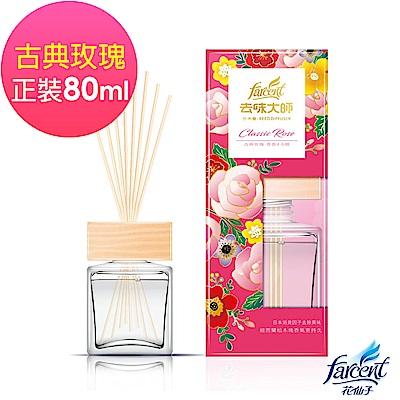 去味大師竹木香-古典玫瑰(80ml)