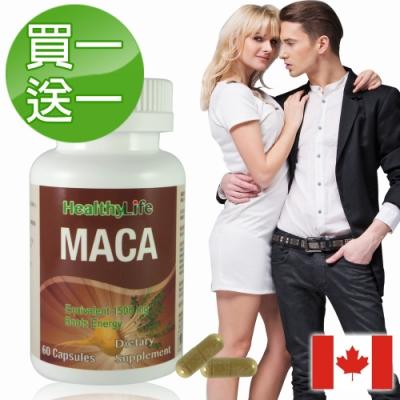 【Healthy Life】買一送一 加力活瑪卡MACA萃取膠囊(60顆/瓶)即期品2021/07