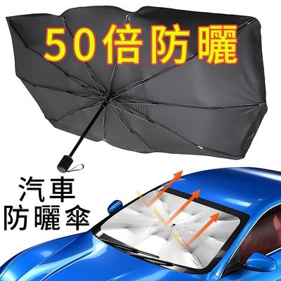 【傘爵】50倍防曬 汽車遮陽傘 UPF50+降溫前擋遮陽板 加粗十骨抗UV車用遮光傘 防曬隔熱板 遮陽簾