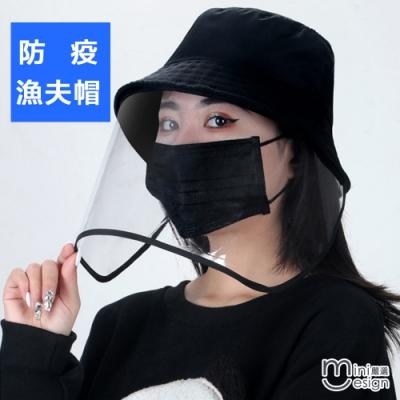 韓國防飛沫防疫漁夫帽-Mini嚴選