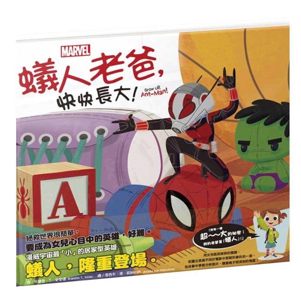 MARVEL漫威英雄繪本:蟻人老爸,快快長大!