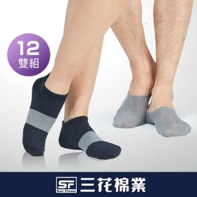 [時時樂限定]三花粗條紋/超低隱形襪.襪子(12雙組)