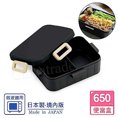 日系簡約 日本製 無印風便當盒 保鮮餐盒 辦公 旅行通用650ML-消光黑