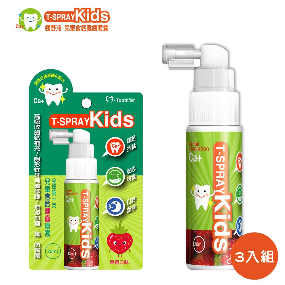 T-SPRAY齒舒沛 兒童含鈣健齒口腔噴霧 - 草莓 3 瓶組