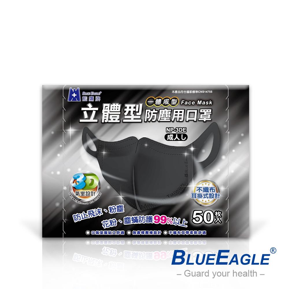 藍鷹牌 台灣製 3D成人酷黑立體一體成型防塵用口罩50入/盒