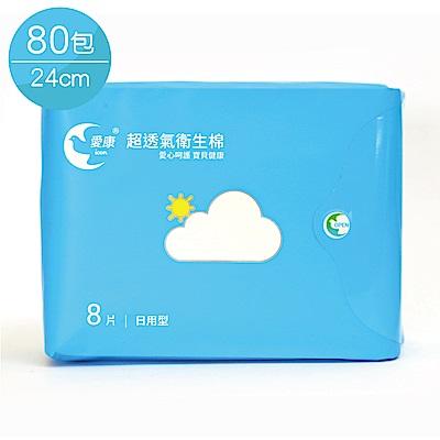 愛康 超透氣衛生棉 日用型24cm 8片x80包/組