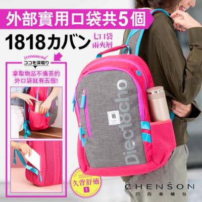 CHENSON 兩夾層7口袋筆電後背包(1863317-P)