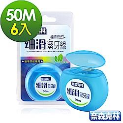 奈森克林 細滑潔牙線-木醣醇薄荷(50mx6卡)