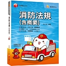 消防法規(含概要)〔消防設備師/消防設備士〕