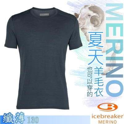 Icebreaker 男款 美麗諾羊毛 Amplify COOL-LITE 排汗短袖上衣.透氣圓領衫T恤.排汗衣_卡布里藍