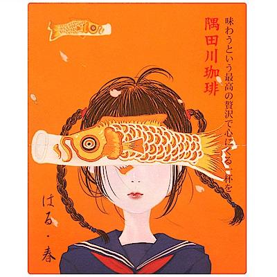 隅田川 四季咖啡-曼特寧(春季)(56g)