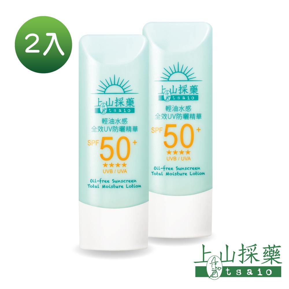 tsaio上山採藥-輕油水感全效UV防曬精華SPF50+ 50ml (兩入組)