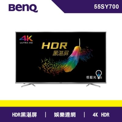 BenQ 55吋 4K HDR 智慧連網 低藍光液晶顯示器 +視訊盒 55SY700