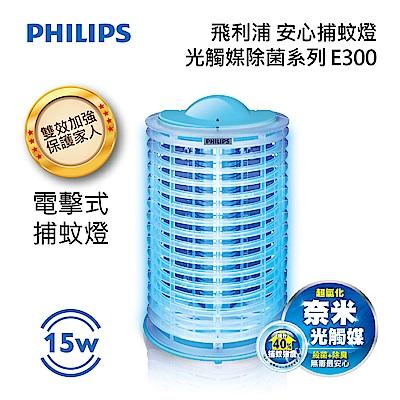 PHILIPS飛利浦電擊式15W安心捕蚊燈E300