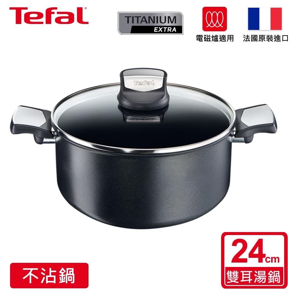 法國特福 鈦廚悍將系列24CM不沾雙耳湯鍋(加蓋)(電磁爐適用)